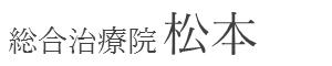 総合治療院 松本|鍼・灸・美容鍼・指圧・マッサージ|山梨県昭和町